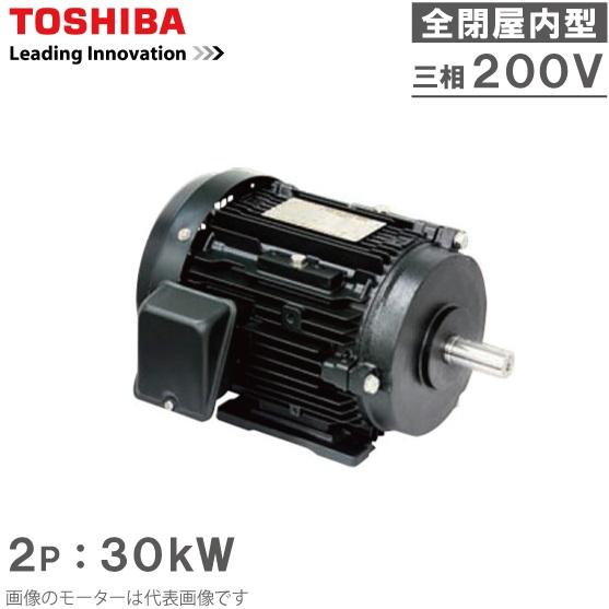 東芝 三相モーター TKKH3-FCK21E-2P-30kW/200V 2極 全閉外扇屋内型 脚取付/標準型 プレミアムゴールドモートル