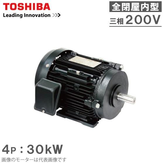 東芝 三相モーター TKKH3-FBK21E-4P-30kW/200V 4極 全閉外扇屋内型 脚取付/標準型 プレミアムゴールドモートル