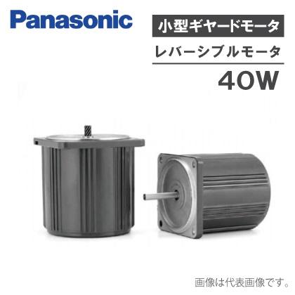パナソニック 小型ギヤードモーター レバーシブルモータ M9RX40GK4L/M9RX40SK4LS 90mm 40W/100V シールコネクタ付 [電動モーター ギヤモーター]