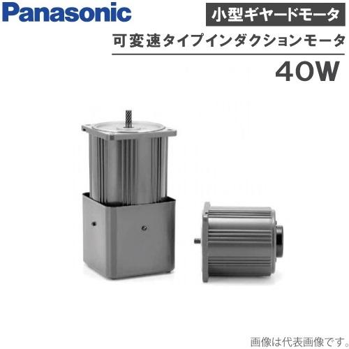パナソニック 小型ギヤードモーター 可変速タイプインダクションモータ M91X40GV4Y/M91X40SV4YS 90mm 40W/200V [電動モーター ギヤモーター]