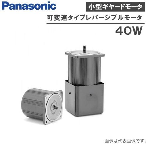パナソニック 小型ギヤードモーター 可変速タイプレバーシブルモータ M9RX40GV4Y/M9RX40SV4YS 90mm 40W/200V [電動モーター ギヤモーター]