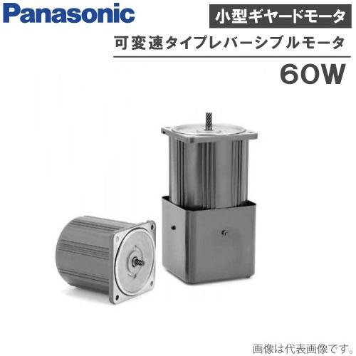 パナソニック 小型ギヤードモーター 可変速タイプレバーシブルモータ M9RZ60GV4Y/M9RZ60SV4YS 90mm 60W/200V [電動モーター ギヤモーター]