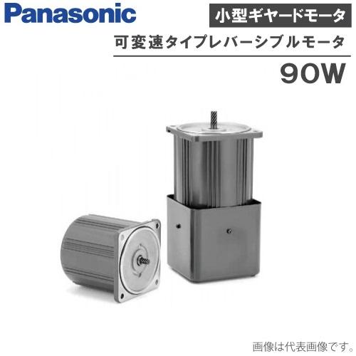 パナソニック 小型ギヤードモーター 可変速タイプレバーシブルモータ M9RZ90GV4Y/M9RZ90SV4YS 90mm 90W/200V [電動モーター ギヤモーター]