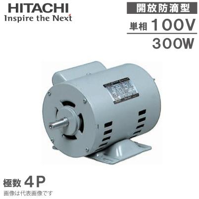 日立産機 単相モーター コンデンサ始動式 EFOU-KR/開放防滴型 300W 電極4P