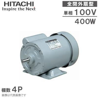 日立産機 単相モーター コンデンサ始動式 TFO-KR/全閉外扇型 400W 電極4P