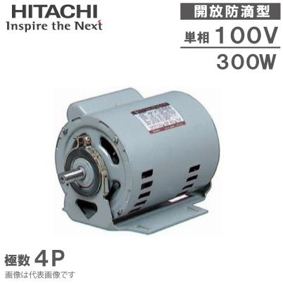 日立産機 単相モーター コンデンサ始動式 EFNOU-KR/開放防滴型 300W 電極4P