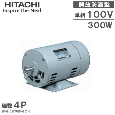 日立産機 単相モーター コンデンサ始動式コンデンサモーター EFOU-KQ/開放防滴型 300W 電極4P