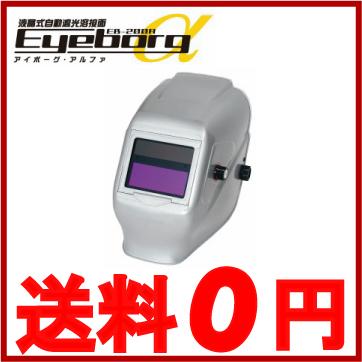 スズキッド 溶接面 液晶式自動遮光溶接面 アイボーグアルファ EB-200A 遮光速度1/20000