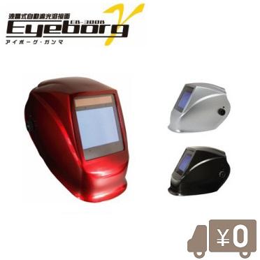 スズキッド 溶接面 液晶式自動遮光溶接面 アイボーグ EB-300B 3色〔シルバー・ブラック・レッド〕 遮光速度1/30000
