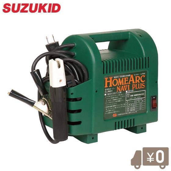 【送料無料】スズキッド 低電圧 溶接機 家庭用 交流アーク溶接機 ホームアークナビプラス 100V 15A SKH-41(2)NP