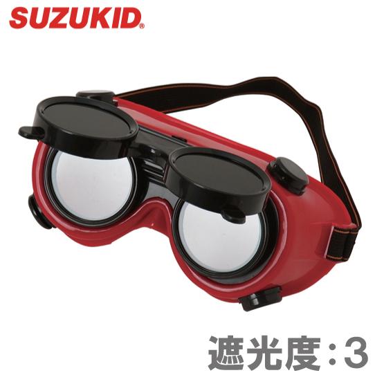 供供锡配套元件熔接使用的风镜熔接使用的眼镜遮光眼镜P-123[保护眼镜安全护具焊缝补表面电焊机]