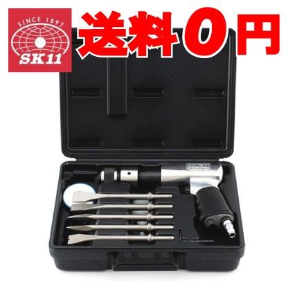 【送料無料】 SK11 エアーハンマー キット PRO エアー工具セット AHM-881K