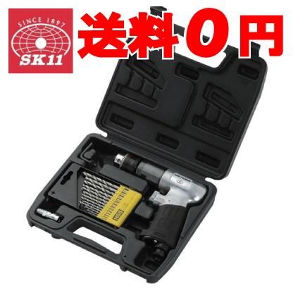 【送料無料】SK11 エアードリル 10mm キット エアー工具セット ADR-795RGK