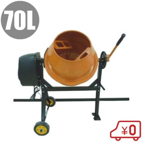 コンクリートミキサー パワーミキサー 電動ミキサー SDM-70 70L [農業資材 園芸用品]