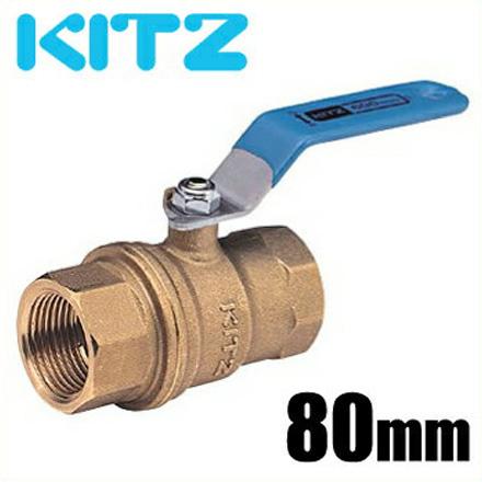 KITZ ボールバルブ Zボール 黄銅製 600型/Z-80A 80mmフルボア・ねじ込み[汎用ボール 配管部品 継ぎ手]