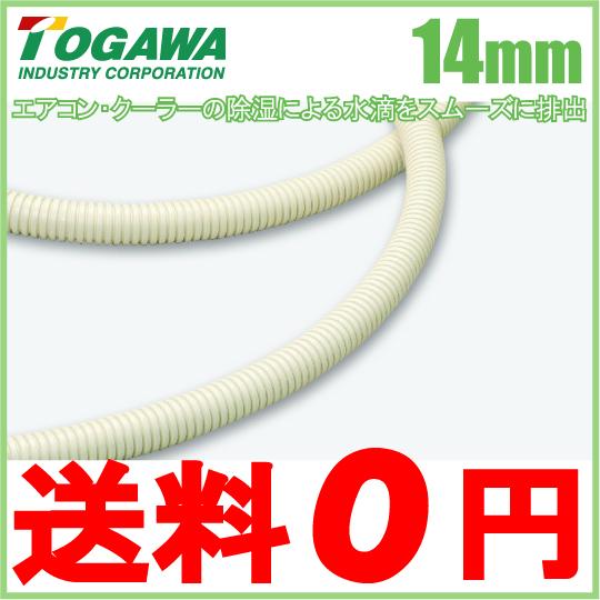 【送料無料】十川産業 ドレンホース 14mm×50m×8セット 400m クーラー エアコン用
