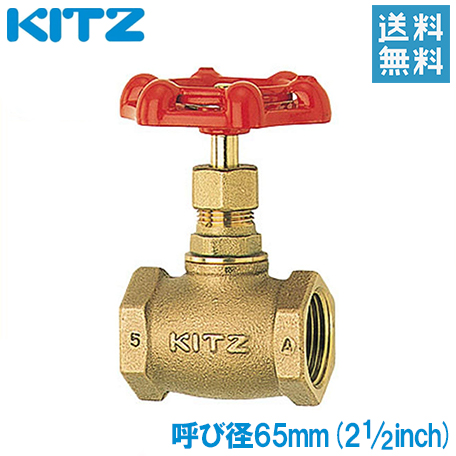 KITZ グローブバルブ A型 ストップバルブ 青銅製 100型 65A(2・1/2B)[キッツ 継ぎ手 配管部品 ガス 継手 金具]