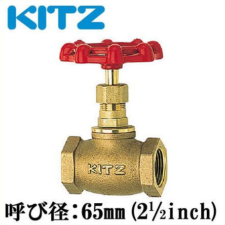 KITZ グローブバルブ 青銅製 150型 C-65A(21/2B)[キッツ 継ぎ手 配管部品 継手]