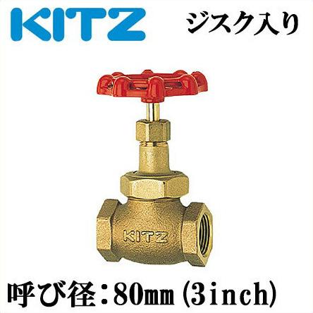 KITZ グローブバルブ 青銅製 125型 G-80A(3B)[キッツ ジスク入り 継ぎ手 配管部品 継手]