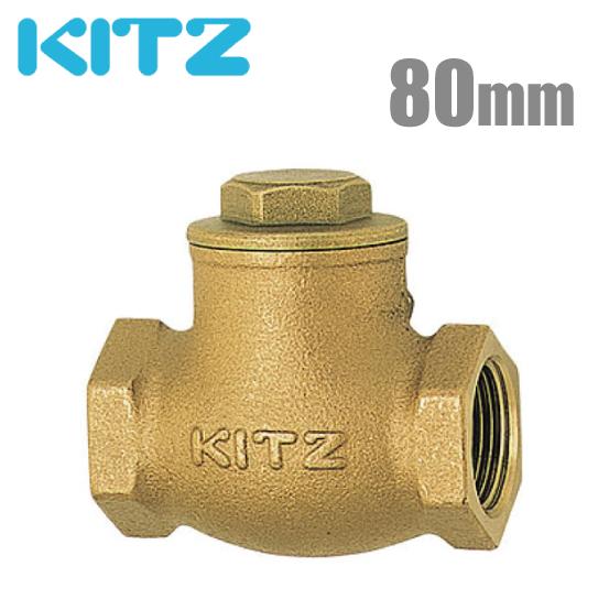 KITZ 逆止弁チャッキ弁 125型/R-80A 80mm ねじ込み式スイングチャッキバルブ 青銅製[キッツ 汎用バルブ 配管部品 継ぎ手]