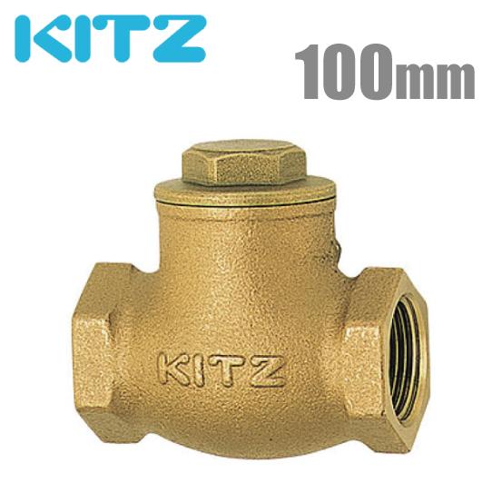 2021新入荷 KITZ 逆止弁チャッキ弁 125型/R-100A 100mm ねじ込み式スイングチャッキバルブ 青銅製[キッツ 汎用バルブ 配管部品 継ぎ手], ゴルフライン 96a0b536