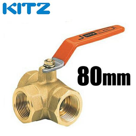 KITZ ボールバルブ Tボール 黄銅 400型/TN-80A 80mm[キッツ ボール弁 配管部品 継手 分岐]