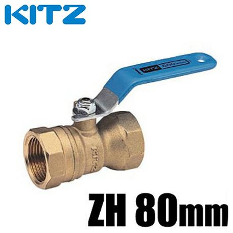 KITZ ボールバルブ Zボール 黄銅 600型/ZH-80A 80mm[キッツ ねじ込み形 ボール弁 配管部品 継手 金具]