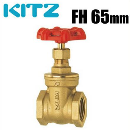 KITZ ゲートバルブ スリースバルブ FH型125クラス/FH-65A 65mm 黄銅製 [キッツ 配管部品 配管材料 継手 金具]