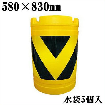 【法人様限定】安全興業 バンパードラム 黄黒 水袋5個入 KHB-3[丸型クッションドラム セーフティドラム 工事現場 安全用品 保安用品]