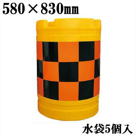 【法人様限定】安全興業 バンパードラム 高輝度 水袋5個入 KHB-4[丸型クッションドラム セーフティドラム 工事現場 安全用品 保安用品]