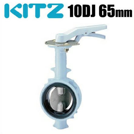 【送料無料】KITZ バタフライバルブ 10DJ型 10DJ-65A[キッツ バタフライ弁 配管部材]