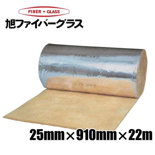 アルミ付 グラスウール 保温断熱材 厚さ25mm/幅910mm/長さ22m GWALK24 [保温材 配管 カバー ダクト]