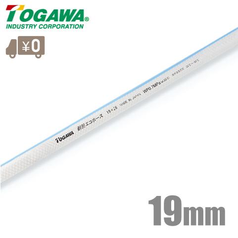 十川産業 耐熱エコホース TEH-19 19mm×50m [耐熱 飲料水 食品用 ホース]