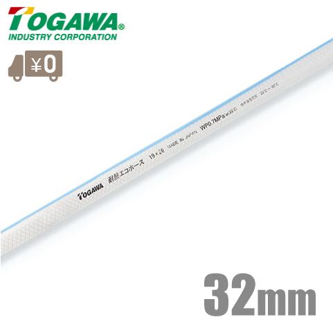 十川産業 耐熱エコホース TEH-32 32mm×10m [耐熱 飲料水 食品用 ホース]