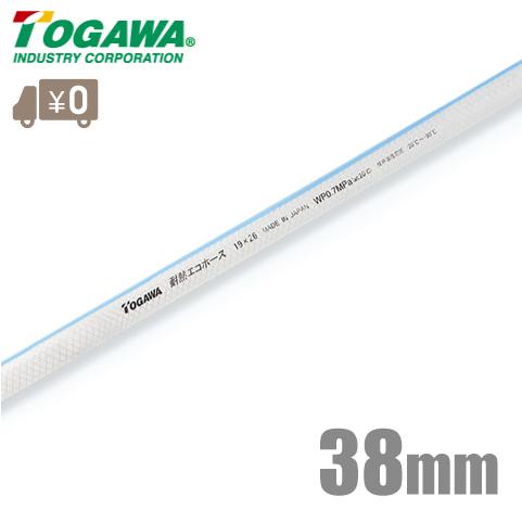 十川産業 耐熱エコホース TEH-38 38mm×10m [耐熱 飲料水 食品用 ホース]