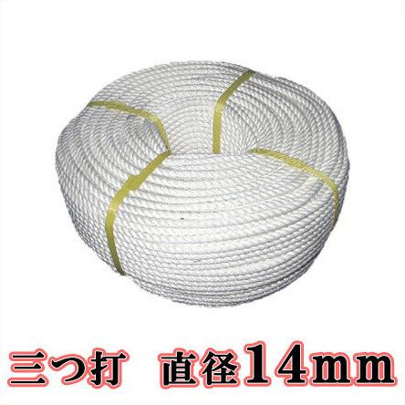 【送料無料】生川 ビニロンS ロープ 3つ打 直径14mm 長さ100m[繊維ロープ 非難グッズ 防災グッズ 防災ロープ 非難ロープ 縄 白色]