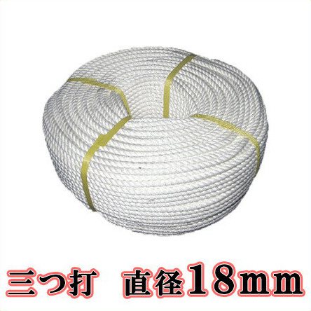 【送料無料】生川 ビニロンS ロープ 3つ打 直径18mm 長さ30m[繊維ロープ 非難グッズ 防災グッズ 防災ロープ 非難ロープ 縄 白色]