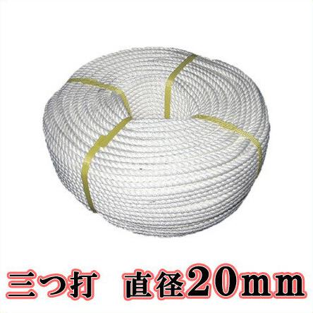 【送料無料】生川 ビニロンS ロープ 3つ打 直径20mm 長さ200m[繊維ロープ 非難グッズ 防災グッズ 防災ロープ 非難ロープ 縄 白色]