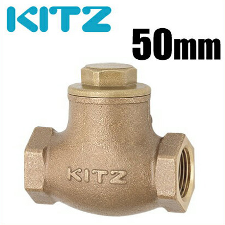 キッツ 逆止弁 チャッキ弁 10K/O-50A 50mm 青銅製,ねじ込み,スイングチャッキバルブ[KITZ 配管部品 継手]
