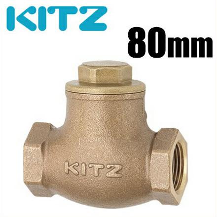 キッツ 逆止弁 チャッキ弁 10K/O-80A 80mm 青銅製,ねじ込み,スイングチャッキバルブ[KITZ 配管部品 継手]