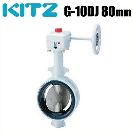 キッツ バタフライバルブ G-10DJ型 10KG-10DJ-80A 80mm[KITZ 配管部品 継手]