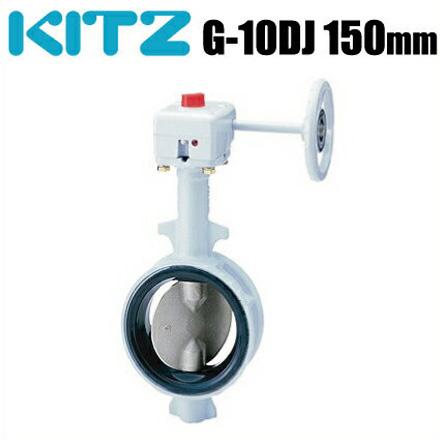 キッツ バタフライバルブ G-10DJ型 10KG-10DJ-150A 150mm[KITZ 配管部品 継手]