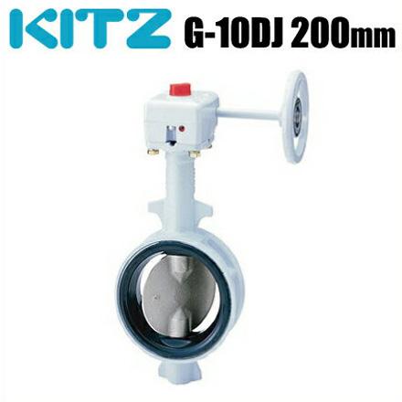 キッツ バタフライバルブ G-10DJ型 10KG-10DJ-200A 200mm[KITZ 配管部品 継手]