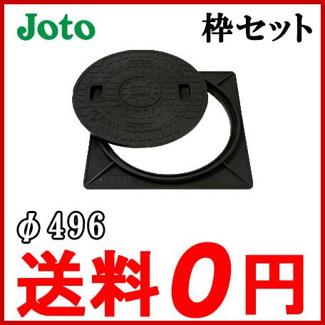 城東テクノ 角枠付き 耐圧 マンホールカバー JT2-450A-2(直径496mm耐荷重2000kg)[Joto 蓋 浄化槽用 小型合併浄化槽 枠セット ふた]