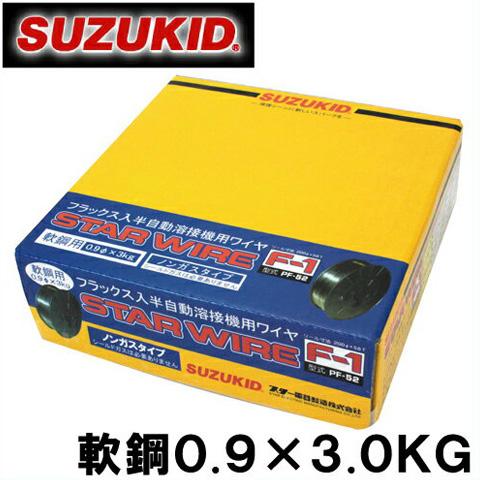【送料無料】スズキッド 半自動溶接機用 軟鋼ワイヤ F-1 0.9×3.0KG PF-52 [溶接ワイヤ 溶接棒]