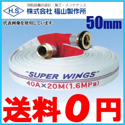 福山製作所 スーパーウイングホース 50mm×20m 1.6MPa (未検)[散水ホース 消防ホース 消火栓 給水栓]