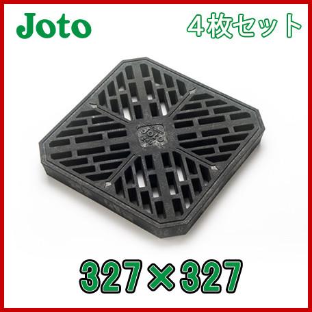 城東テクノ 樹脂製 格子蓋 4枚セットJK-300S(327mm×327mm)[Joto 雨水 格子ふた 集水桝 みぞ蓋 排水ます]