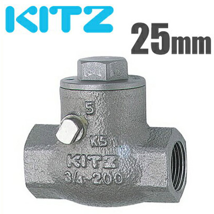 KITZ 逆止弁 チャッキ弁 UO-25A 25mm ステンレス製 ねじ込み式スイングバルブ [キッツ 汎用バルブ 配管部品 継ぎ手]