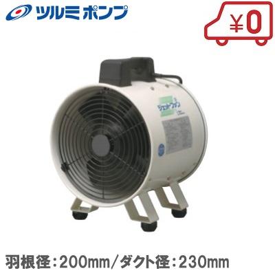 【送料無料】ツルミ 業務用送風機 ジェットファン JF-202 200mm [マンホール 排気 ビニールハウス 換気]