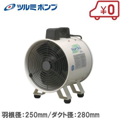 【送料無料】ツルミ 業務用送風機 ジェットファン JF-252 250mm [マンホール 排気 ビニールハウス 換気]